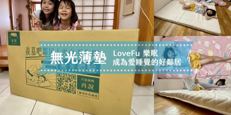 【愛好物】今晚,就用 樂眠 LoveFu 無光薄墊讓你成為惡鄰居?!