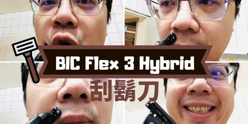 BIC Flex 3 Hybrid 暢銷歐美的手動刮鬍刀推薦,超值好用新選擇