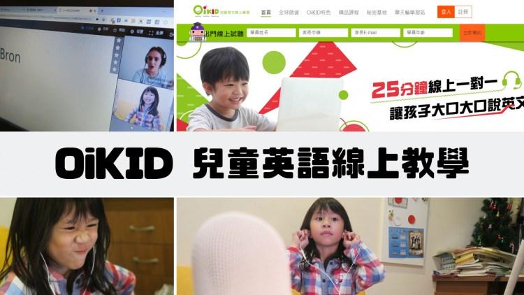 OiKID兒童英語線上教學,在家也能夠建立小孩子的英文學習環境!