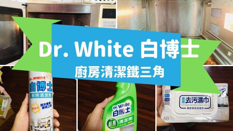 【愛好物】Dr. White 白博士,台灣製造的廚房清潔鐵三角