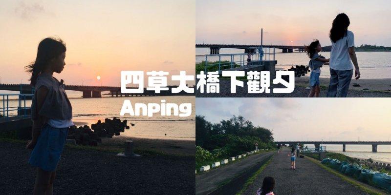 【愛遊府城】安平四草大橋下,賞夕陽的無敵海景私房沙灘點