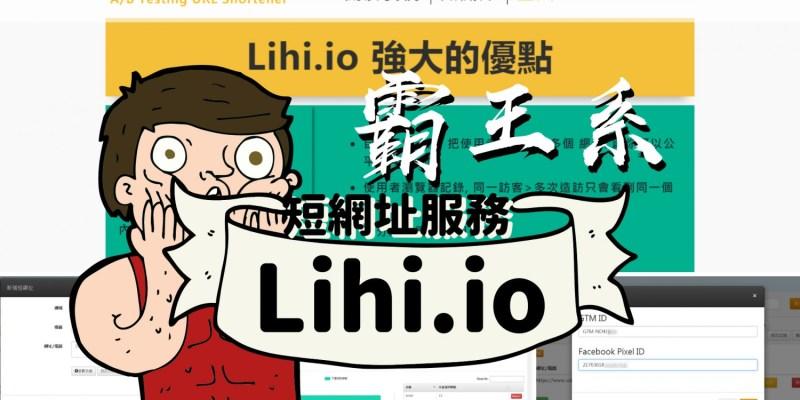 【軟體分享】利害 lihi,完勝市面上一切對手的霸王級短網址服務