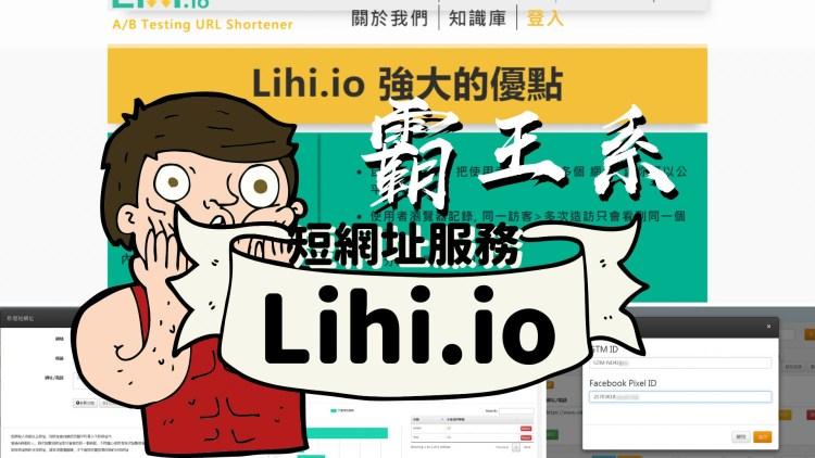 受保護的內容: 【軟體分享】利害 lihi,完勝市面上一切對手的霸王級短網址服務
