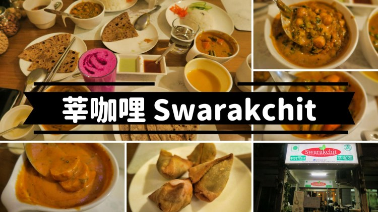 【愛吃府城】莘 Swarakchit,純正印度咖哩吃得到滿滿的健康美味