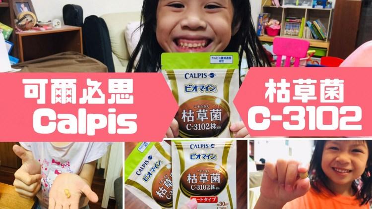 【愛健康】「碧奧蔓 (枯草菌C-3102)」,Calpis 開發出的健康守護大師