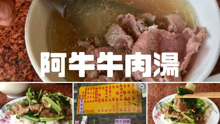 【愛吃府城】阿牛牛肉湯,我們家的在地私房牛肉湯美食