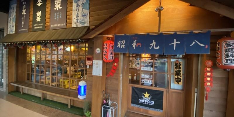 【愛吃府城】昭和九十八大眾食堂,被硬生生塞進台南北區的昭和時光