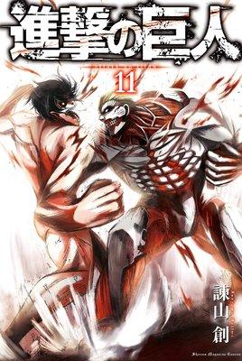 進撃の巨人 attack on titan 11巻