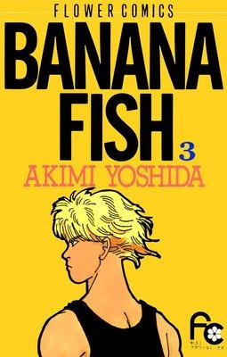 BANANA FISH 3