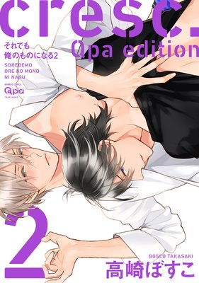 cresc.それでも俺のものになる Qpa edition 2【電子限定描き下ろし漫画付き】
