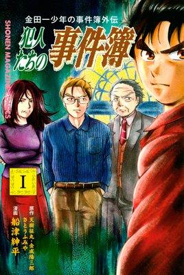 金田一少年の事件簿外伝 犯人たちの事件簿 1巻