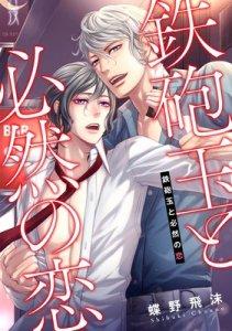 鉄砲玉と必然の恋【コミックス版】Renta!限定特典付き