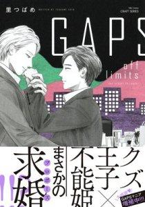 GAPS off limits 【電子限定おまけマンガ付】