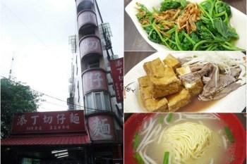 台北蘆洲 添丁切仔麵~湯頭鮮甜的切仔麵老店