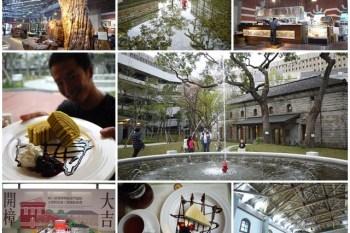 台北 呦呦‧荷造場創意料理&臺博館南門園區 小白宮~在百年古蹟喝下午茶