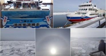 日本北海道 網走破冰船 乘風破冰(線上預約)~阿一一北海道冬季賞雪之旅