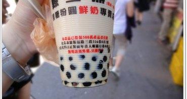 台北公館 陳三鼎 青蛙撞奶~散發黑糖香的迷人粉圓