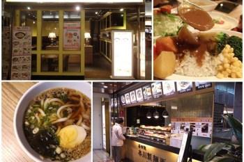 台北車站 湯布院本川製麵所 烏龍麵&平田廚房 咖哩雞排~一人用餐好選擇