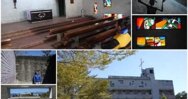 台東 公東的教堂 公東高工 台灣的廊香教堂~阿一一寒冬台東之旅