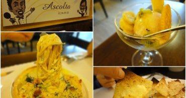 台北 Ascolta 玩味廚房 二訪~包裹著起司的香濃焗烤麵(結束營業)