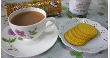 [廣宣]台東 初鹿牧場 奶酪&煉乳&鮮奶餅乾~純粹自然的濃純香