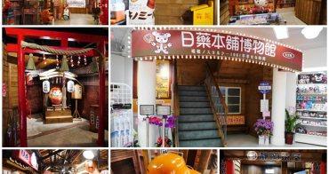 台北西門町景點 日藥本舖博物館~好拍昭和時期藥妝店免費參觀