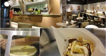 台北京站 MOMI & TOY'S 法式可麗餅~如蛋糕般的軟嫩可麗餅