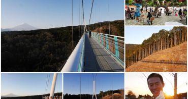 靜岡景點 三島SkyWalk 賞富士山/交通~日本最長步行者天空吊橋,有山有海超壯觀
