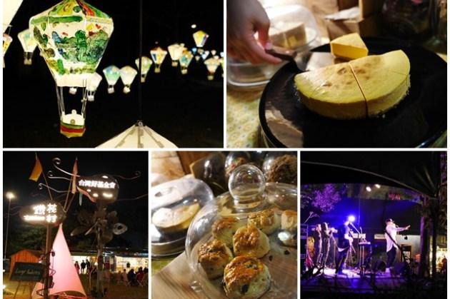 台東景點 鐵花村音樂聚落/貝克蕾手工烘焙 南瓜起司蛋糕~盞盞小熱氣球在黑夜點亮升空