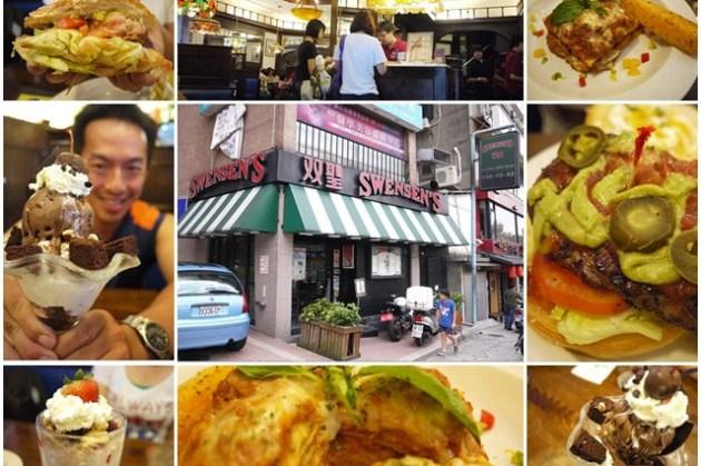 台北士林 双聖美式餐廳SWENSENS (天母店)(已歇業)~濃郁千層麵,豪華冰淇淋聖代