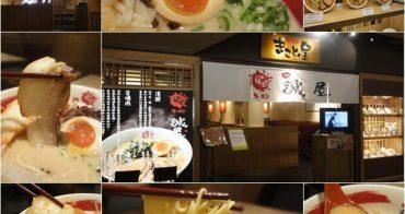 台北車站 誠屋拉麵(京站店)~香濃不油的日式牛骨白湯