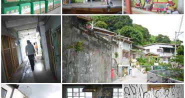 台北公館 重生的寶藏巖國際藝術村~公館動一下,樂活體驗行