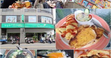新北 o2 brunch歐圖早午餐廚房(蘆洲店)~親子共享悠閒時光
