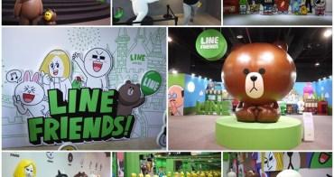 台北科教館 LINE FRIENDS互動樂園~跟熊大兔兔一起同樂
