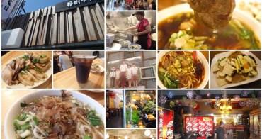 台東 榕樹下米苔目&東鼎牛肉麵 在地人氣小吃(食尚玩家)~阿一一炎夏台東熱汽球之旅
