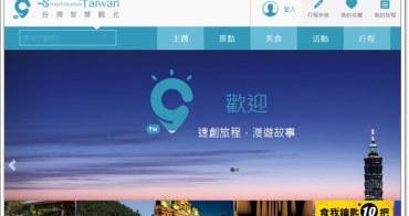 台灣旅遊規劃 台灣智慧觀光app 免費下載/教學~想去哪裡玩一指就OK