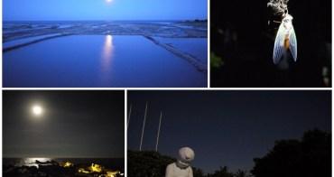台東景點 夜訪小野柳 探尋月色海浪與星空~阿一一台東熱汽球之旅