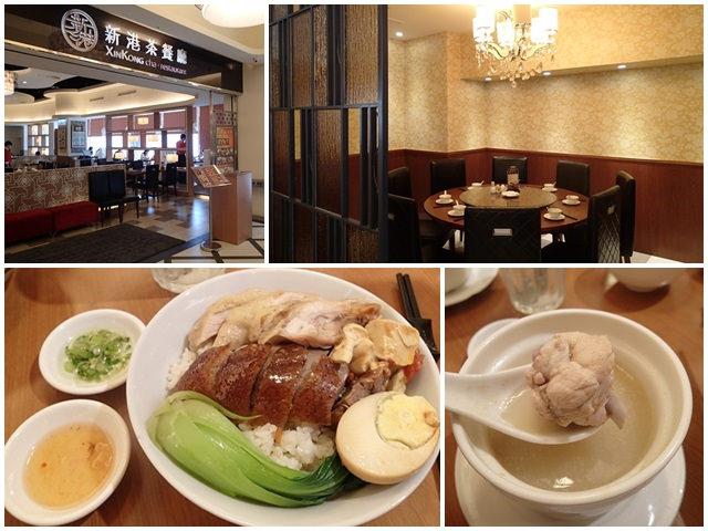 臺北西門町 新港茶餐廳~時尚環境品嚐道地港式料理 - 阿一一之食意旅遊