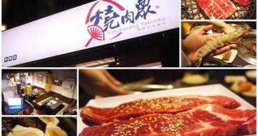 板橋捷運新埔站美食 燒肉眾精緻炭火燒肉~優質好肉海鮮大口吃