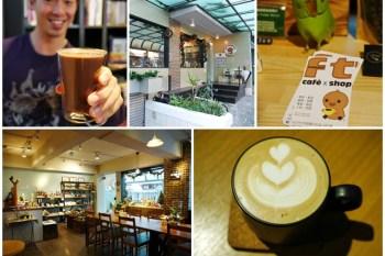 捷運東門站美食 師大麗水街 FT cafe x shop (Cafe fudgetori)~消磨時光品咖啡