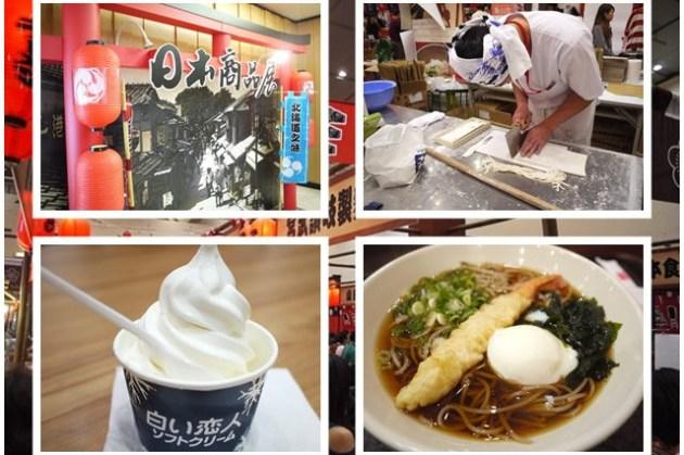 台北新光三越信義店日本商品展~富士蕎麥麵(名代富士そば)&白色戀人霜淇淋