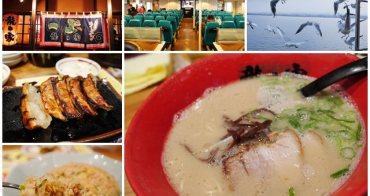 九州熊本美食 龍の家拉麵/熊本渡輪/熊本-島原高速船 餵海鷗~濃郁豚骨湯頭,不輸一蘭拉麵