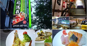 [廣宣]台北東區 壽司滿載日式料理晚餐吃到飽~當日現撈海鮮盡情吃