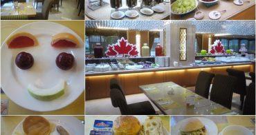 高雄 義大天悅飯店 義大百匯自助餐廳早餐~阿一一台南高雄小吃之旅