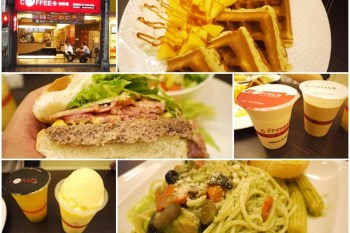 台北 咖啡家COFFEE+ (南港園區店)~平價咖啡,驚喜漢堡鬆餅