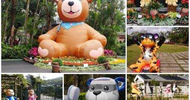 樂活熊城市嘉年華 台北士林官邸~泰迪熊陪你過寒假,親子旅遊好去處