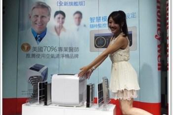 Honeywell CONSOLE系列& HAP-801APTW智慧型抗敏空氣清淨機~在家呼吸好空氣