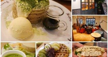 九州鬆餅(松菸店) 抹茶提拉米蘇鬆餅 下午茶 市政府捷運站美食(含菜單) ~鹹甜皆美味,雞肉豆腐堡好特別