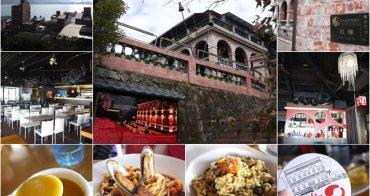 新北 淡水紅樓 Red3 Café~優美淡水河景相伴享義大利麵