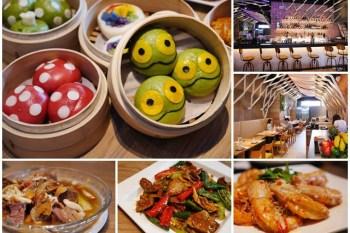 捷運劍南路站美食 叁和院台灣風格飲食(大直形象店/附母親節菜單)~超吸睛可愛包子,吃台菜也能如此時尚